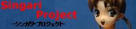 シンガリプロジェクト